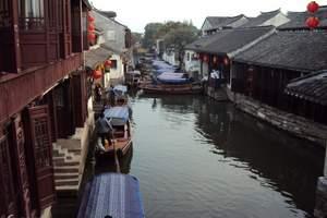 上海到苏州   周庄  无锡精品三日游      天天发车