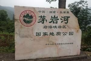 天津到张家界茅岩河旅游团|袁家寨子|杨家界双卧七日半自助游