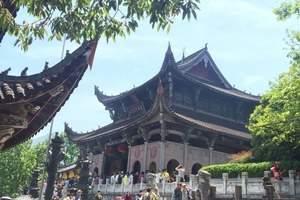 扬州到清源仙境、九华山、九华大佛 祈福观光深度三日游