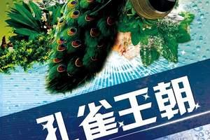 北京出发到昆明-西双版纳三飞六日奢华游
