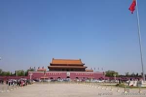 济南去北京高铁4日游'北京高端旅游团-景点全'游故宫博物院、恭王府、升旗-天安门