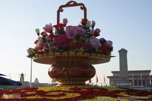 国庆广元到北京、天津纯玩6日游旅游|广元到北京旅游需要多少钱