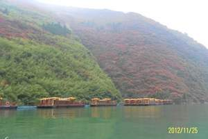 开封到重庆长江三峡宜昌双卧六日游【至尊贵族】三峡品质五星游轮