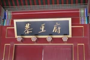 【文化一日游】恭王府花园(全票) 圆明园 清华北大校园外景