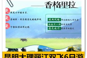 郑州去昆大丽双飞6日游_云南旅游多少钱_郑州到云南特价团