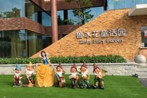 惠州龙门鲁冰花童话园、蓝田瑶族风情园、农家乐野炊一天游