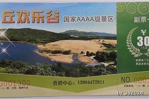 夏季绿洲沙漠珲春沙丘公园团购票