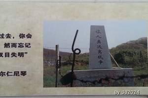 张鼓峰事件纪念馆
