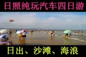 ★洛阳跟团到日照纯玩汽车四日游_体验日照阳光、沙滩、渔家乐