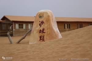 北京到宁夏旅游线路、沙坡头、贺兰山岩画、沙湖双卧四日特价游