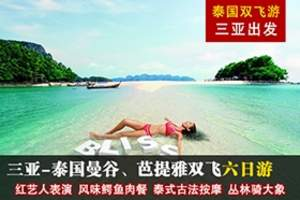 三亚到泰国曼谷、芭提雅旅游团报价三亚到泰国双飞六天五晚豪华游