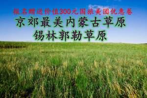北京到锡林郭勒草原旅游、元上都遗址.锡林郭勒积木公社双汽三日