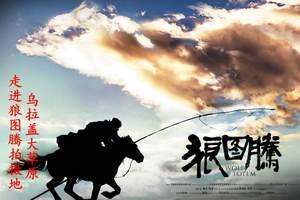 北京到锡林郭勒草原旅游、狼图腾拍摄地、霍林郭勒双卧四日游