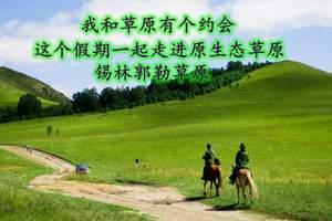 北京到锡林郭勒草原旅游、狼图腾拍摄地乌拉盖、大青沟双卧5日游