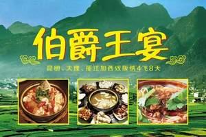 从新乡去昆大丽加版纳4飞8日游 几月份去云南旅游最好 蜜月游