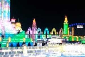 哈尔滨一日游_元旦哈尔滨景点大全_哈尔滨有什么好玩的