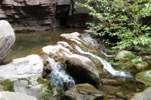洛阳出发到山西壶关大峡谷红豆峡+八泉峡2日游
