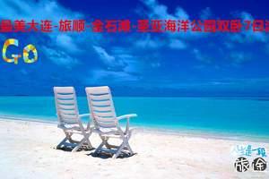 新乡去大连旅顺金石滩圣亚海洋公园双卧7日游 新乡到大连飞机