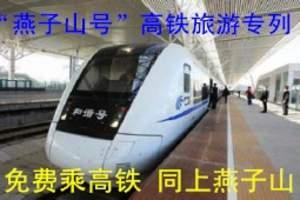 5月23日洛阳免费高铁到灵宝燕子山、娘娘山、函谷关高铁二日游