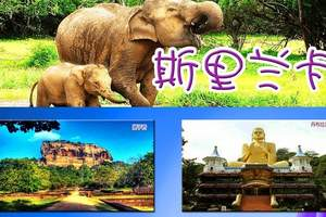 春节北京出发到斯里兰卡旅游K3-斯里兰卡5晚7天豪华深度游