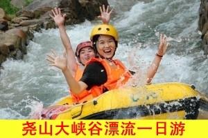 河南省内漂流哪里好玩_河南省漂流线路推荐_尧山大峡谷漂流一天