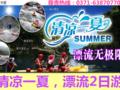 郑州去豫西大峡谷漂流2日游_从郑州出发到豫西大谷避暑2日游