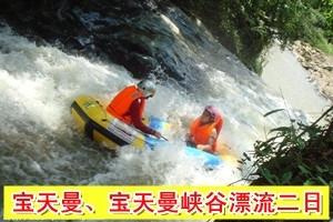 宝天曼峡谷漂流好玩吗_宝天曼峡谷漂流怎么样_宝天曼漂流两日游