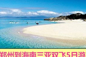 郑州到三亚双飞5日游_从郑州出发去海南旅游团_三亚机票多少钱