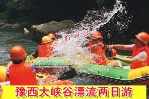 三门峡豫西大峡谷漂流_豫西大峡谷漂流团购_豫西大峡谷漂流二日