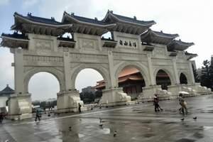 长沙到台湾旅游 台北、高雄特价开心乐透环岛八日游