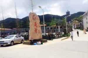 萍乡到浏阳大围山一日游|萍乡旅行社去大围山1日游行程线路价格