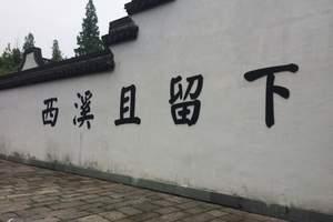 【秋季游优选】千岛湖乌镇西溪3日2晚跟团游,住如家酒店C91