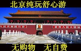 ★暑期洛阳到北京纯玩旅游团费用_洛阳报名去北京纯玩5日游报价