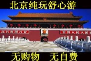 ★洛阳到北京纯玩旅游团费用_洛阳报名去北京纯玩5日游报价