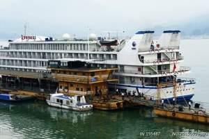 宜昌到重庆 长江三峡豪华游船五日游  黄金系列游轮天天发