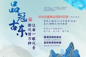 桂林五星臻品双卧6日游(新乡起止) 新乡到桂林大漓江旅游费用