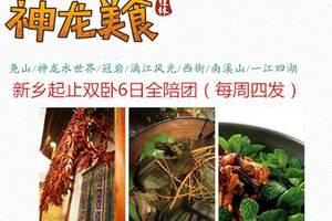 新乡到桂林推荐旅游时间 新乡去桂林漓江双卧6日游(全陪团)