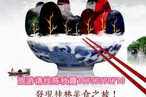 新乡到桂林火车 新乡去桂林漓江门票 新乡至桂林双卧6日游