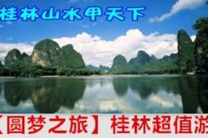 【唯美品冠】桂林、漓江双飞五日游_洛阳旅行社到桂林旅游团报价