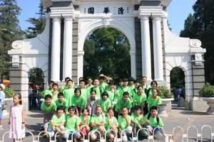 淄博到北京夏令营五日游 淄博到圆梦北京 游学夏令营5日游
