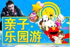 北京出发到日本亲子三大乐园6日游(迪士尼+主题乐园+极乐园)