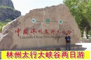 林州太行大峡谷两日游_郑州到林州太行大峡谷两日游_太行大峡谷