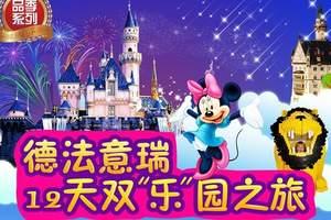 暑期带孩子去哪儿-北京到欧洲德法意瑞12天亲子游(双乐园)
