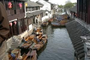 上海到周庄一日游、周庄古镇一日游、周庄旅游攻略天天发车