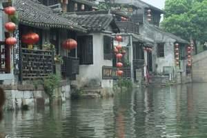淄博到苏杭、西塘枫泾休闲三日游-淄博到苏州杭州西塘枫泾三日游