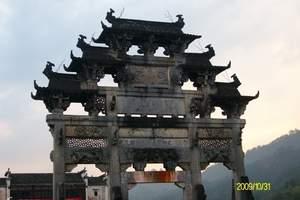 安徽黄山(观日出)、宏村、西递动车四日游(黄石起止)