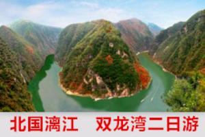 ★洛阳跟团到双龙湾2日游旅游团报价_北国漓江、洛河三峡双龙湾
