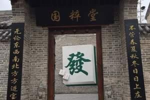 焦作七贤民俗村