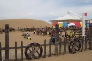 草原、响沙湾、呼和浩特四日游,住宿锦江国际酒店、响沙湾一粒沙