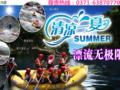郑州到尧山漂流一日游_郑州周边漂流有哪些_夏天漂流哪里好玩
